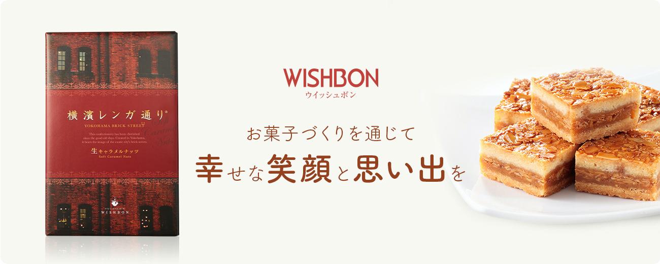大切な人に伝えたい「贈り物」WISHBON(ウイッシュボン)